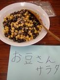 お豆サラダ.jpg