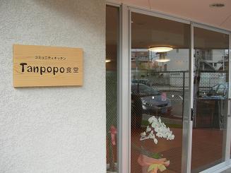 たんぽぽ食堂.JPG