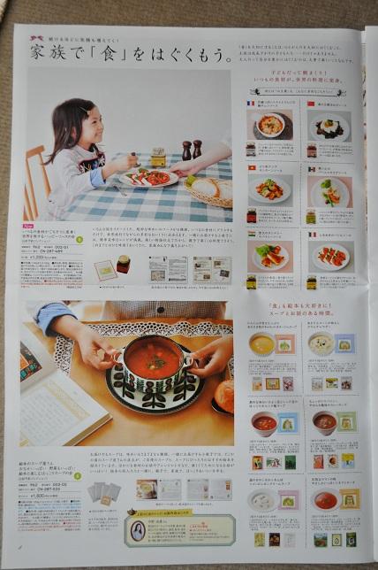 スープとソースをよろしくおねがいします.jpg
