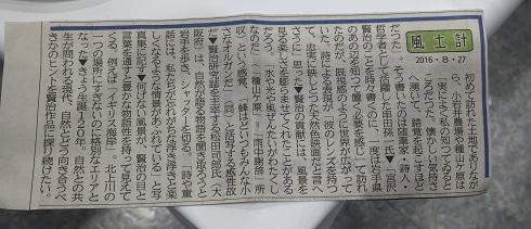 ブログ用「岩手日報」松田司郎.jpg