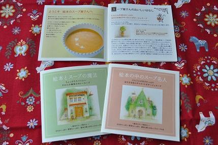 小さくてかわいい冊子.jpg