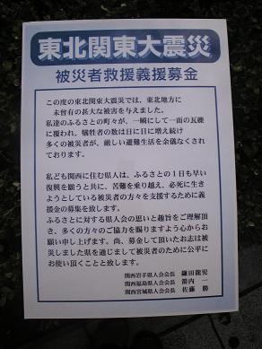 岩手福島宮城.jpg