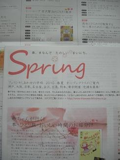 春のごあんない.jpg