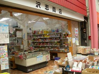 沖縄のおいしいものがいっぱい.JPG