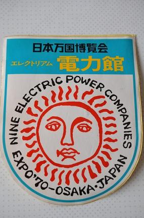 電力を考える.jpg