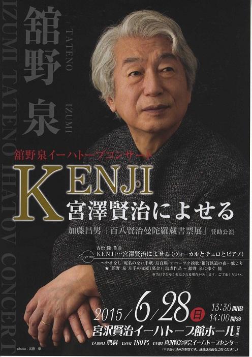 tateno_flyer[1].jpg