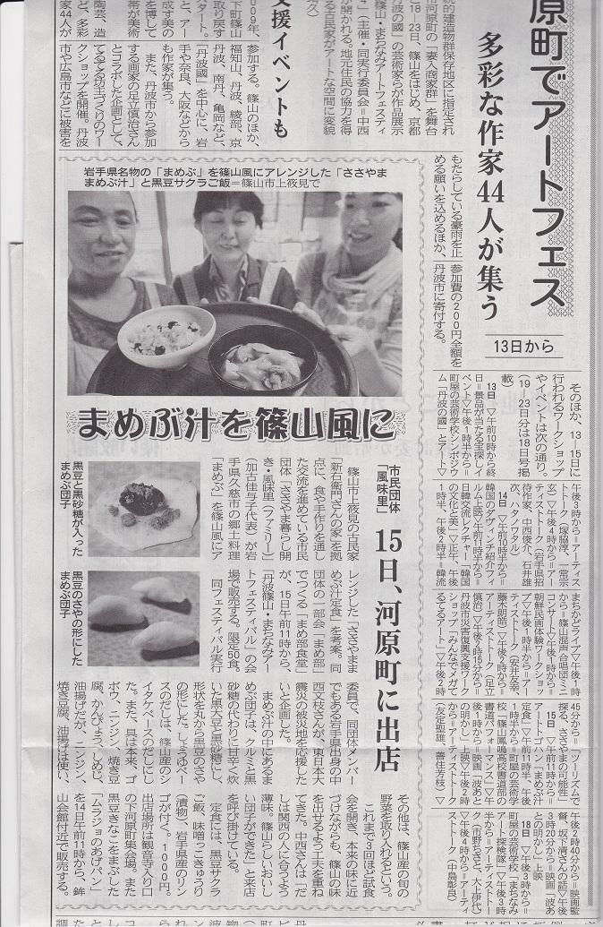 20140911 丹波新聞.jpg