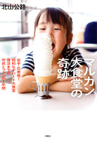 ISBN978-4-575-31254-6.jpg