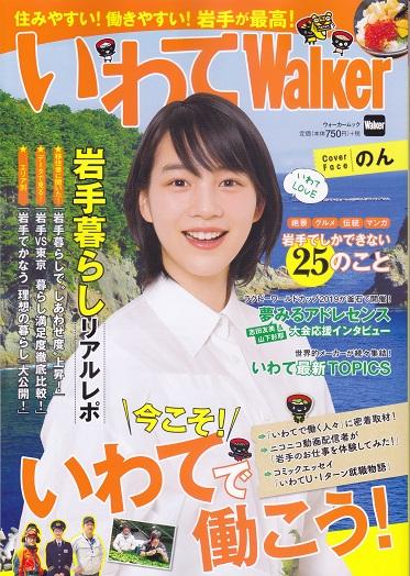 iwate waker.jpg